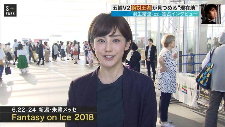 2018年06月24日宮司愛海の画像06枚目