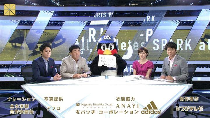 2018年06月24日宮司愛海の画像12枚目