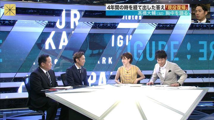 2018年07月01日宮司愛海の画像12枚目