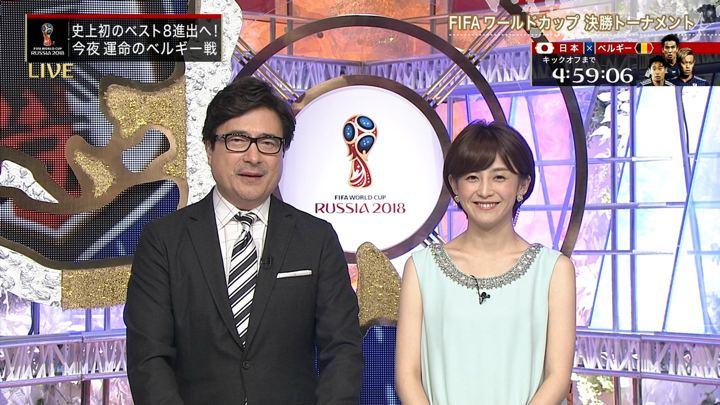 2018年07月02日宮司愛海の画像01枚目