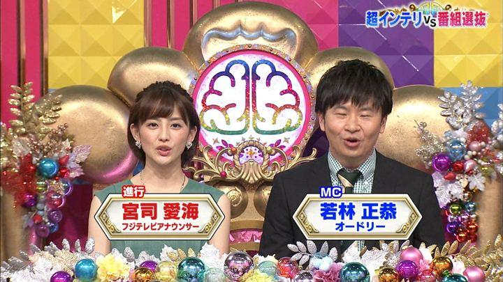 2018年07月03日宮司愛海の画像01枚目