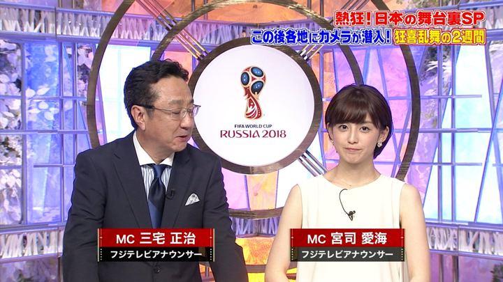 2018年07月08日宮司愛海の画像02枚目