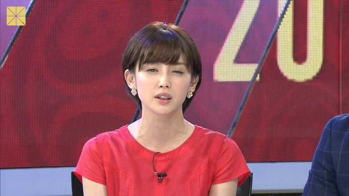 2018年07月08日宮司愛海の画像38枚目