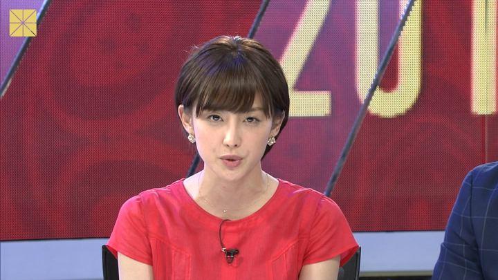 2018年07月08日宮司愛海の画像39枚目