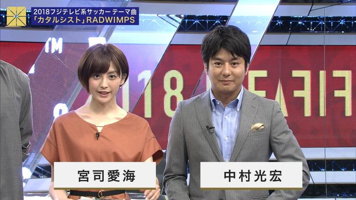2018年07月15日宮司愛海の画像04枚目
