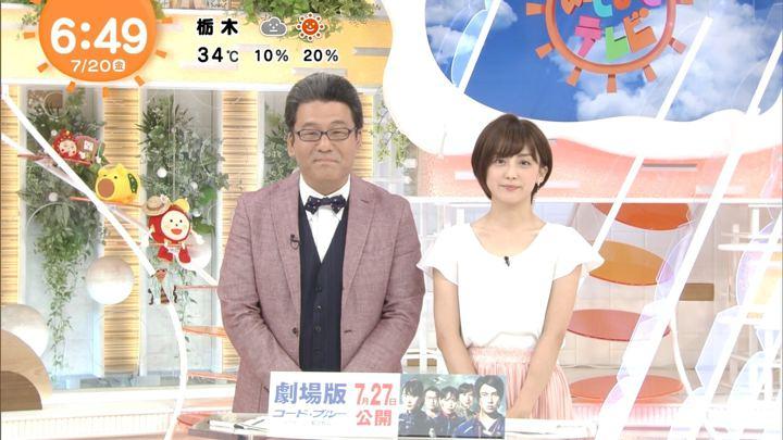 2018年07月20日宮司愛海の画像10枚目