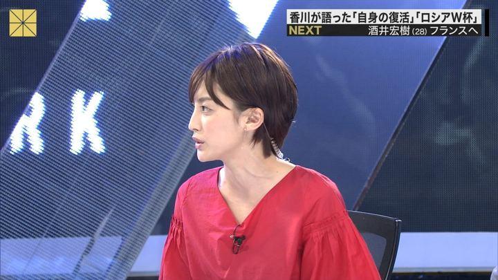 2018年07月22日宮司愛海の画像15枚目