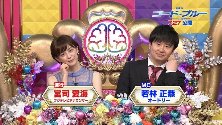 2018年07月24日宮司愛海の画像01枚目