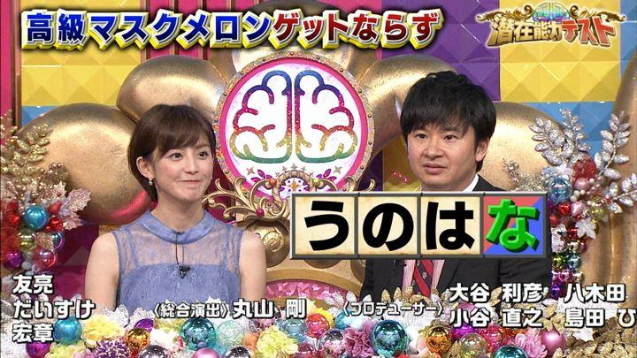 2018年07月24日宮司愛海の画像08枚目
