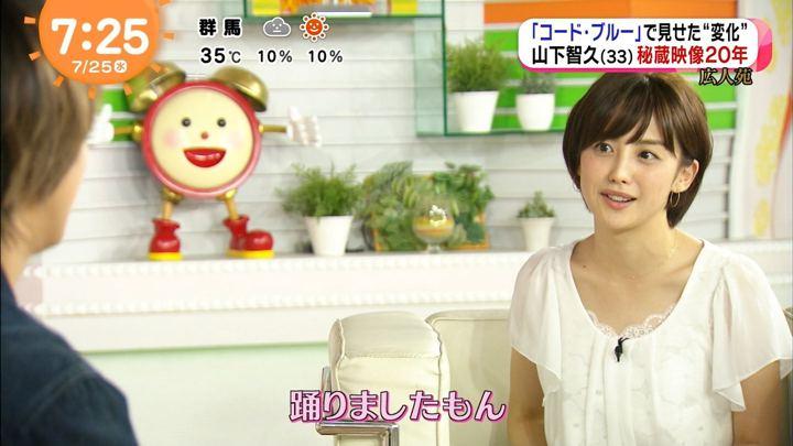 2018年07月25日宮司愛海の画像04枚目