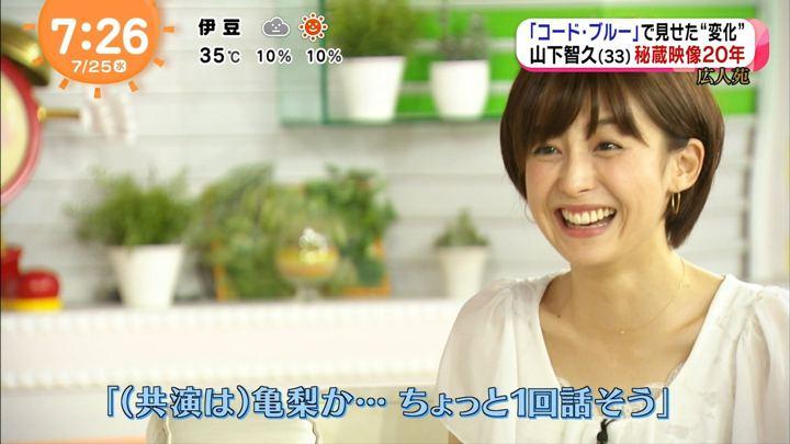 2018年07月25日宮司愛海の画像06枚目