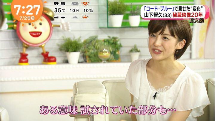 2018年07月25日宮司愛海の画像08枚目