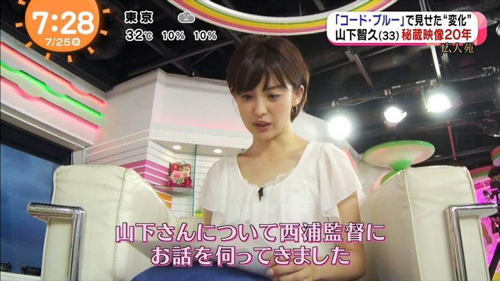 2018年07月25日宮司愛海の画像09枚目
