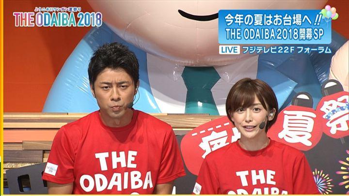 2018年07月28日宮司愛海の画像02枚目