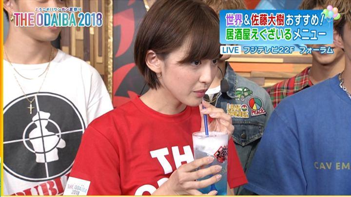 2018年07月28日宮司愛海の画像10枚目