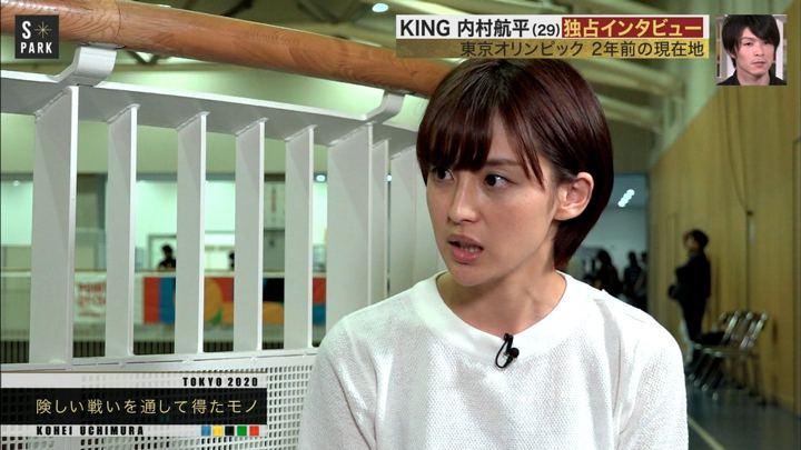2018年07月29日宮司愛海の画像16枚目