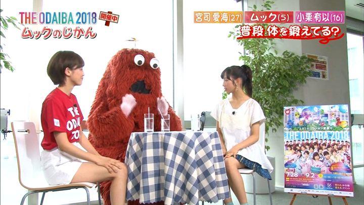 2018年07月31日宮司愛海の画像24枚目