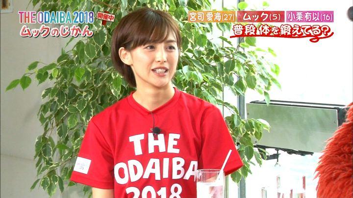 2018年07月31日宮司愛海の画像25枚目