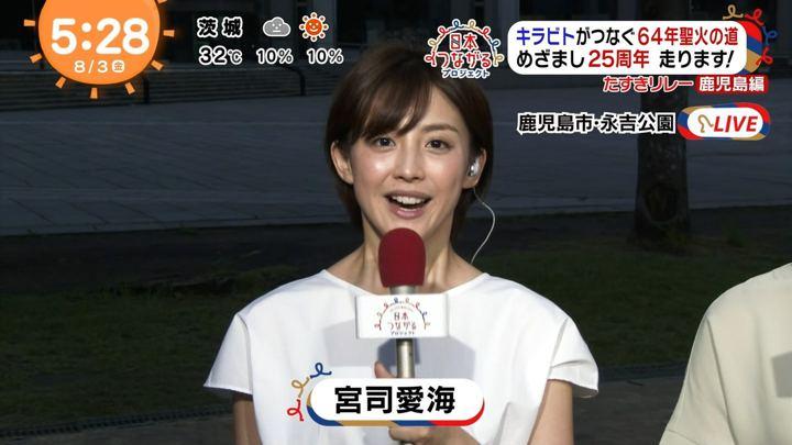 2018年08月03日宮司愛海の画像02枚目