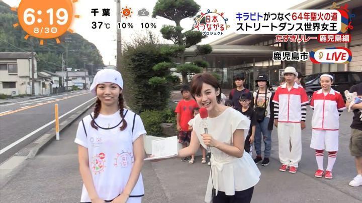 2018年08月03日宮司愛海の画像11枚目