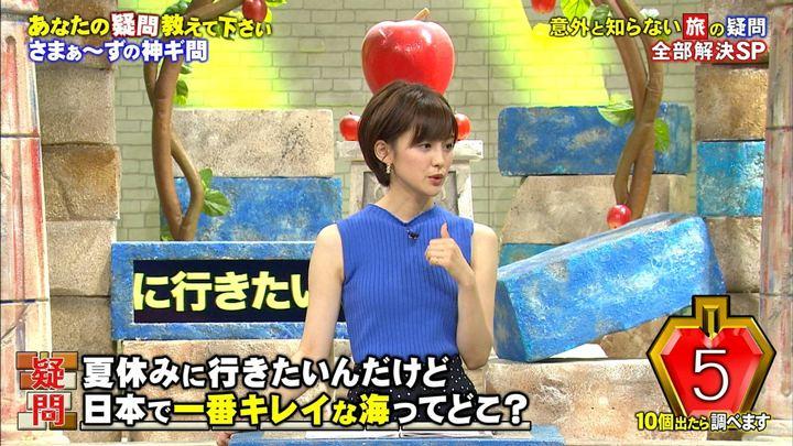 2018年08月04日宮司愛海の画像02枚目