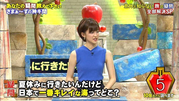 2018年08月04日宮司愛海の画像03枚目