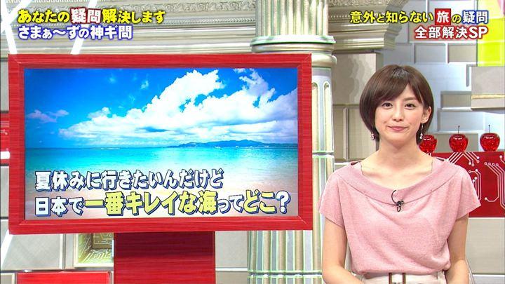 2018年08月04日宮司愛海の画像04枚目