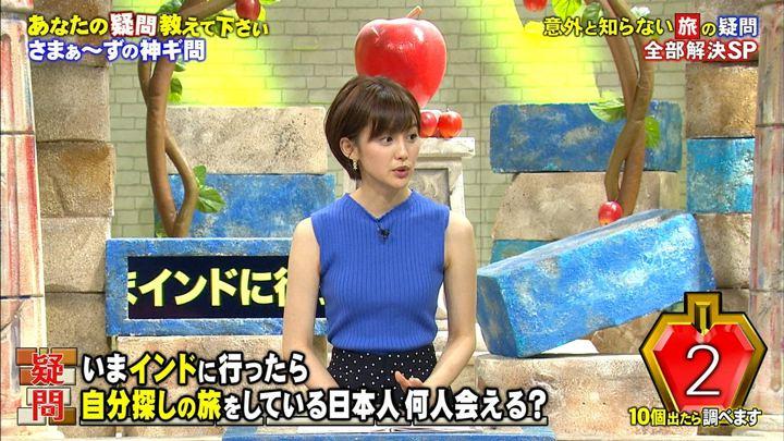 2018年08月04日宮司愛海の画像13枚目
