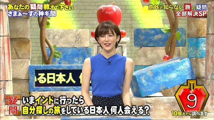 2018年08月04日宮司愛海の画像17枚目