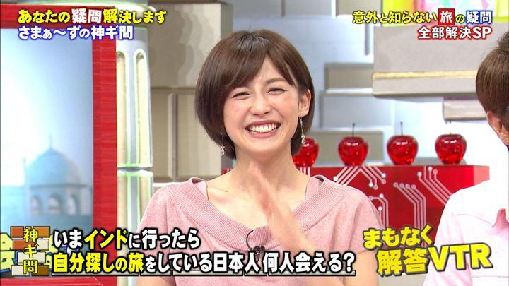 2018年08月04日宮司愛海の画像22枚目