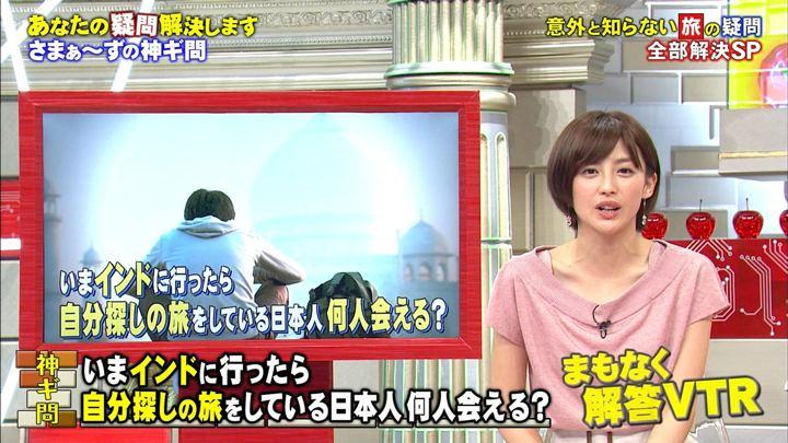 2018年08月04日宮司愛海の画像23枚目