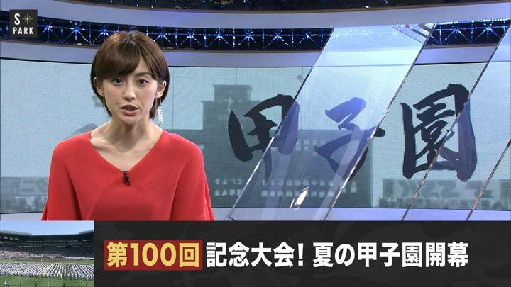2018年08月05日宮司愛海の画像02枚目