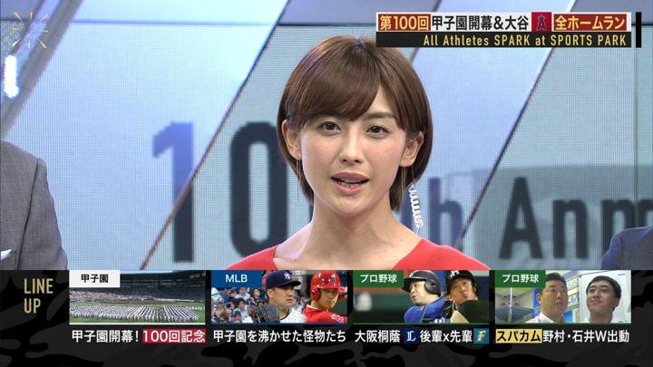 2018年08月05日宮司愛海の画像07枚目