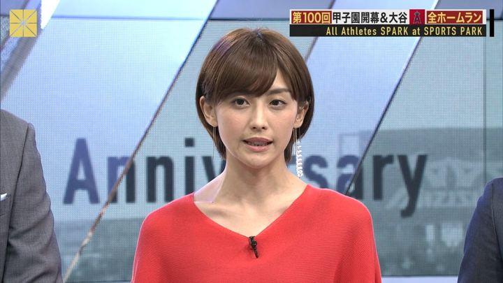 2018年08月05日宮司愛海の画像09枚目