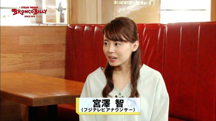 宮澤智 ビジネスStyle (2018年06月24日放送 6枚)