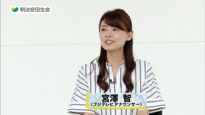 2018年07月01日宮澤智の画像01枚目