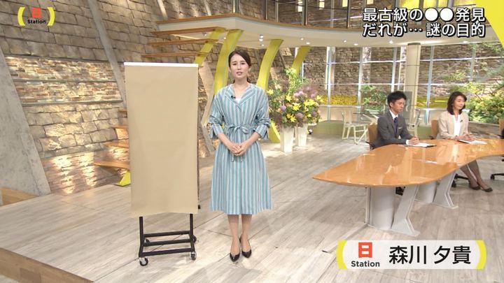 2018年06月17日森川夕貴の画像02枚目