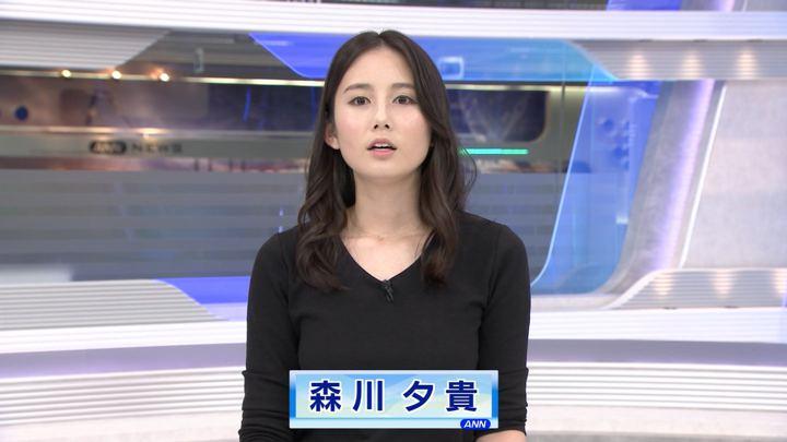 2018年06月20日森川夕貴の画像03枚目