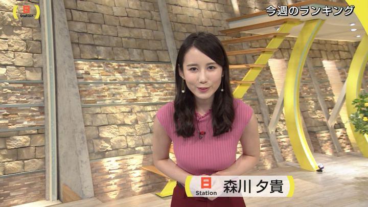 2018年06月24日森川夕貴の画像03枚目