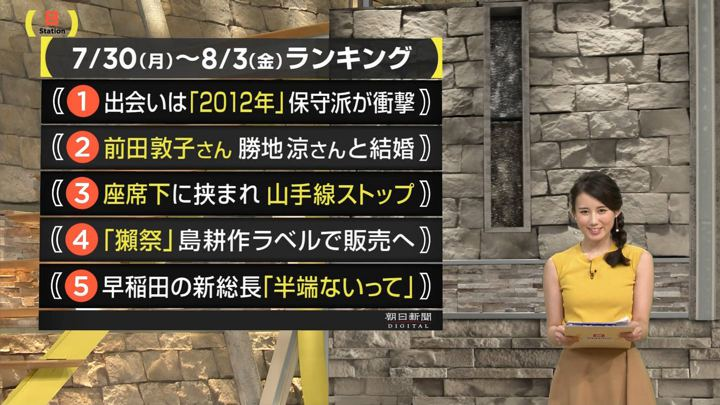 2018年08月05日森川夕貴の画像14枚目