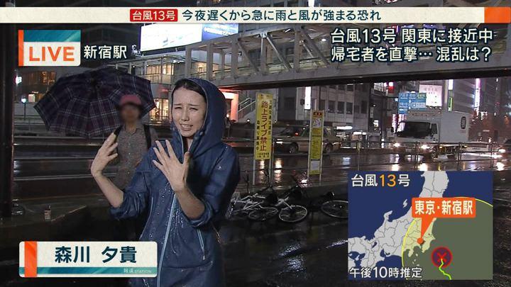 2018年08月08日森川夕貴の画像06枚目