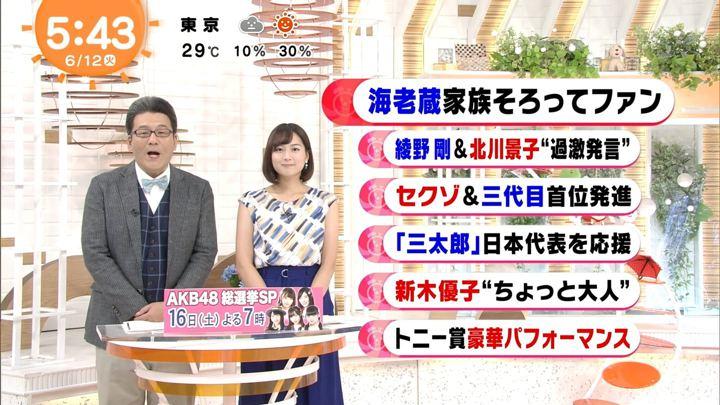 2018年06月12日永尾亜子の画像02枚目