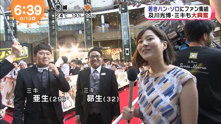 2018年06月13日永尾亜子の画像04枚目