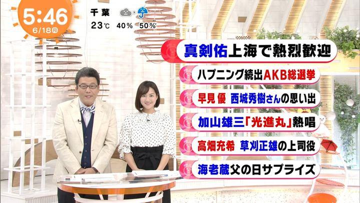 2018年06月18日永尾亜子の画像03枚目