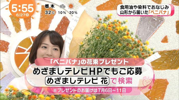2018年06月27日永尾亜子の画像04枚目