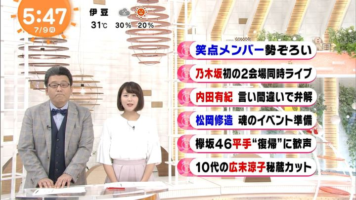 2018年07月09日永尾亜子の画像02枚目