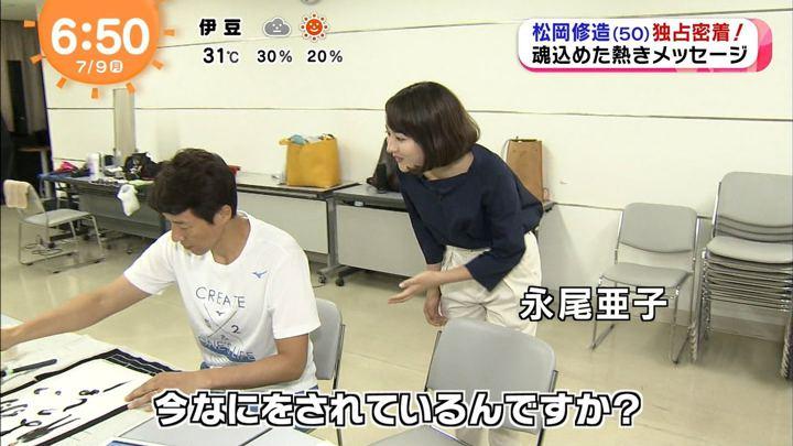 2018年07月09日永尾亜子の画像03枚目