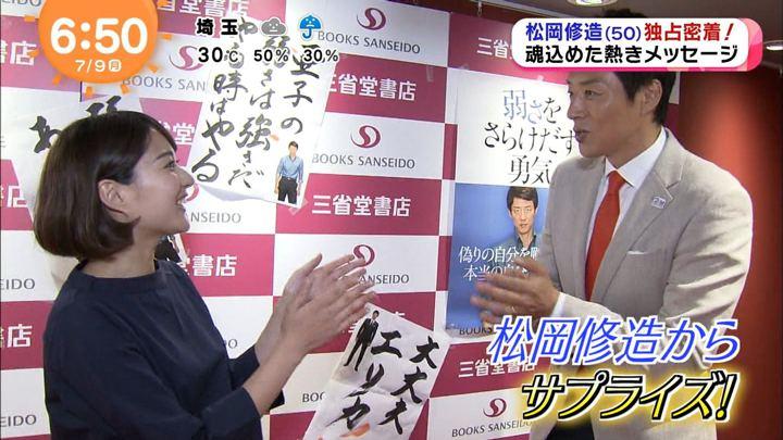 2018年07月09日永尾亜子の画像04枚目