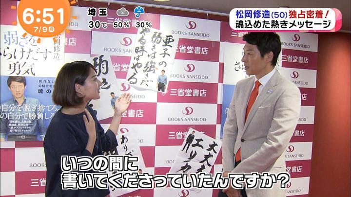 2018年07月09日永尾亜子の画像05枚目