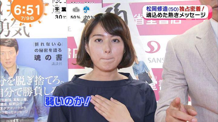 2018年07月09日永尾亜子の画像07枚目